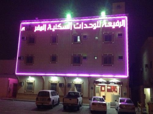 Al Rafea Hotel Apartment