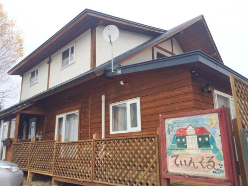 Guest House Twinkle