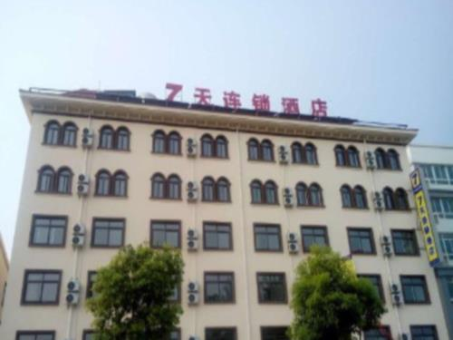 7 Days Inn Huaian Vehicle Administration Office