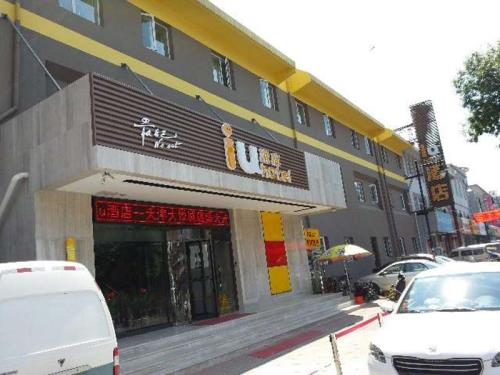 IU Hotel Joy City Gulou Subway Station Branch