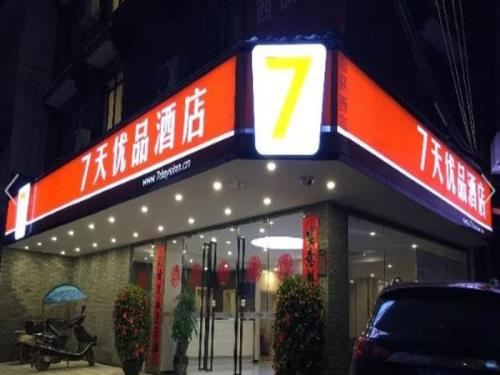 7 Days Inn Premium Guilin Yangshuo Xijie Branch