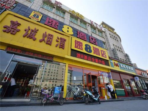 Super 8 Beijing Fengtai East Subway 307 Hospital Branch