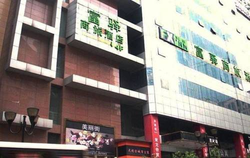 Fuyi Business Hotel Jiefangbei Branch
