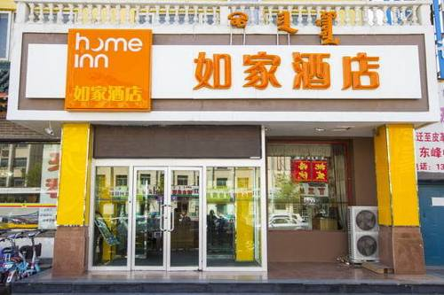 Home Inn Hohhot Beiyuan Street Railway Station East Station