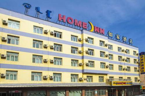 Home Inn Inner-Mongolian Insititute Of Art Drum Tower