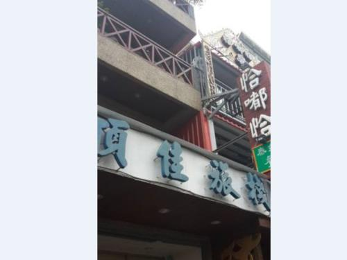 Ding Jia Hotel