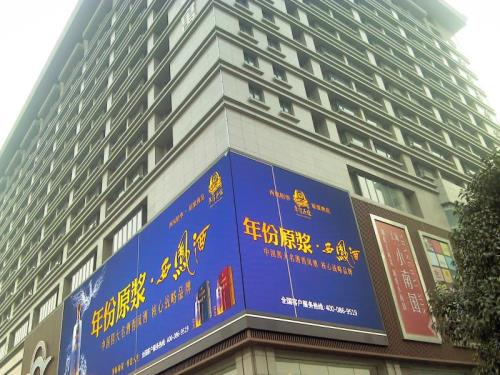 西安嘉隆商务酒店 (Xian Jialong Business Hotel)