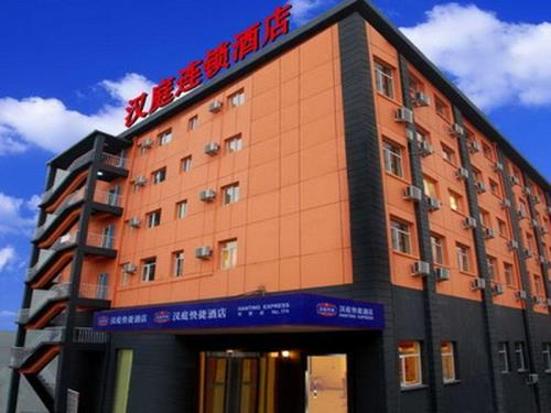 Hanting Hotel Beijing Huamao Ocean International Center Branch (Hanting Hotel Beijing Huamao Ocean International Center Branch)