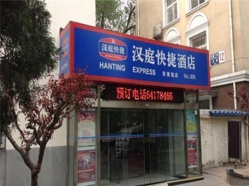 Hanting Hotel Beijing National Agriculture Exhibition Center Branch