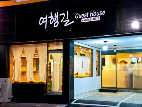 Gyeongju Guesthouse Travel Road