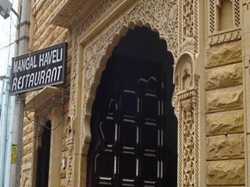 Mangal Haveli Guest House