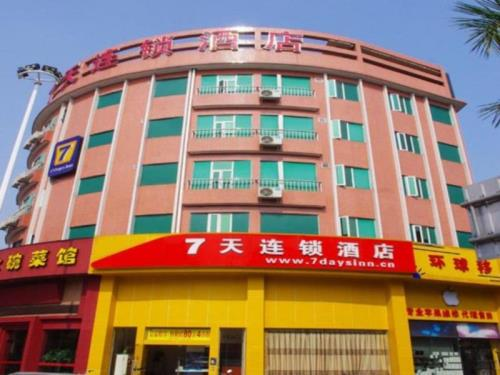 7 Days Inn Beijiao Nanchang Branch