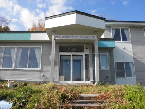 Abashiri Ryuhyo no Oka Youth Hostel