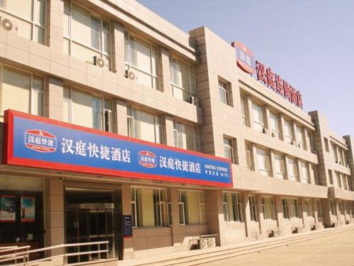 Hanting Hotel Langfang Exhibition Center Branch