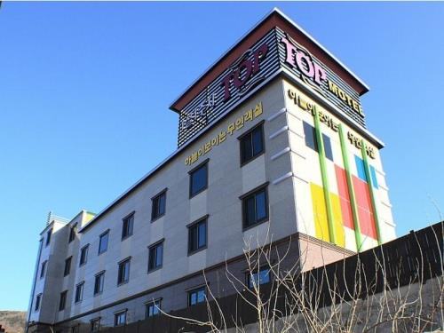 庆州Top汽车旅馆 (Gyeongju Top Motel)
