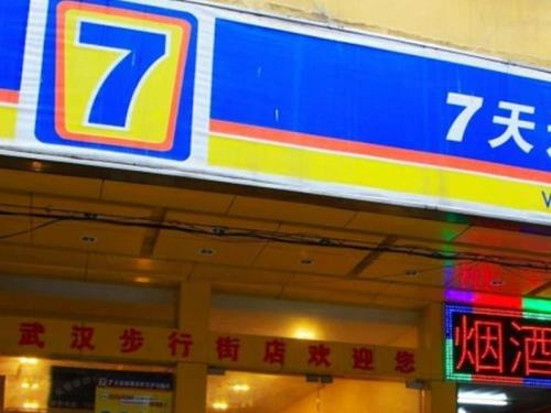 7 Days Inn Wuhan Jianghan Road Subway Pedestrian Street Branch