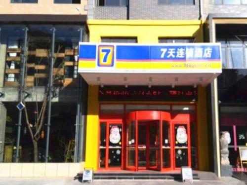 7 Days Inn Linyi Yimeng Road Suhe South Street Food Street Branch