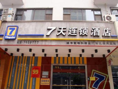 7 Days Inn Handan East Train Station Branch