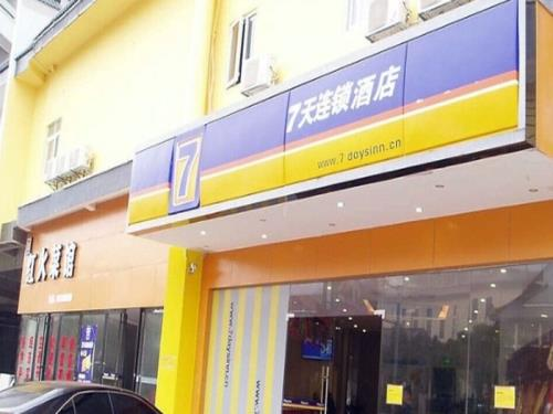 7 Days Inn Hengyang South Yueheng Mountain Scenic Area Entrance Branch