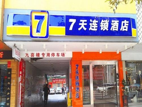 7 Days Inn Chenzhou Xinglong Walking Street Second Branch